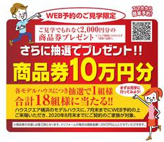 10万円商品券プレゼント