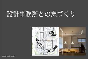 設計事務所との家づくり