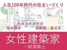 『女性建築家 住まいづくり相談室』~人生100年時代の住まいづくり~