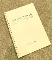 家づくり手帳